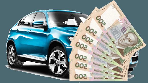 Авто в кредит под залог авто в украине автосалон аннино в москве