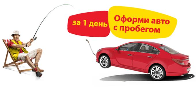 Залог подержанные автомобилей автоломбард г нефтеюганск
